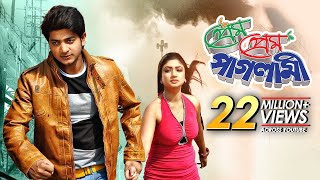 Download Video Prem Prem Paglami | Bangla Movie | Amit Hassan, Bappy Chowdhury, Achol MP3 3GP MP4