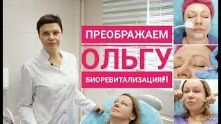 Преображаем Ольгу в клинике Cleo Line/ Часть -1-я. Биоревитализация