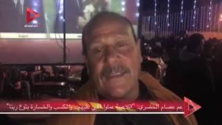 عم عصام الحضري: