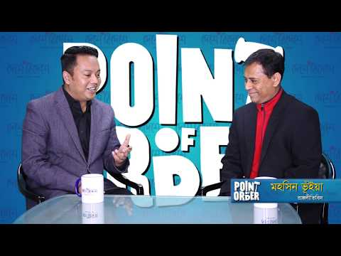 Point of Order with Mohsin Bhuyan Part 01