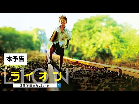 『LION ライオン 25年目のただいま』【6/3~】