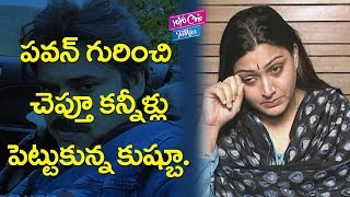 Video Kushboo Emotional Words on Pawan Kalyan and Trivikram Agnathavasi Movie Team    YOYO Cine Talkies MP3, 3GP, MP4, WEBM, AVI, FLV Maret 2018