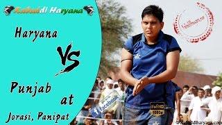 Haryana Vs Punjab(हरियाणा Vs पंजाब) Kabaddi match at Jorasi, Panipat