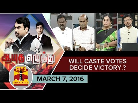 Ayutha-Ezhuthu--Will-Caste-Votes-decide-Victory-in-TN-Elections-2016--7-3-2016-07-03-2016
