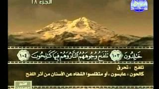 HD الجزء 18 الربعين 3 و 4  : الشيخ   عبد الله المطرود