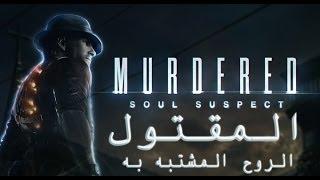 Murdered Soul Suspect  2
