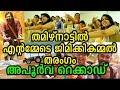 Download Video അവിശ്വസനീയം എന്ന് തമിഴ് സിനിമാലോകം | Entammede Jimikki Kammal  goes Viral in Tamil Nadu