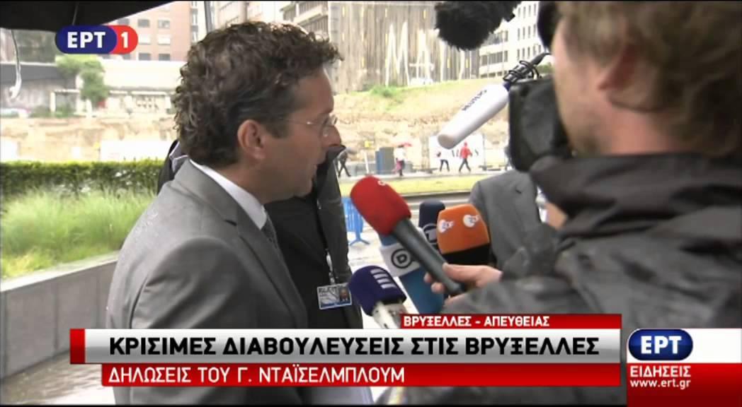 Η δήλωση του Γ. Ντέισελμπλουμ στο Eurogroup