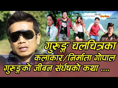 (आमा २ वर्ष हुदा.. र बाबा ३ वर्ष.. हुदा बितेका ,गोपाल गुरुङको संघर्सको कथा Gopal Gurung ||Jamka Bhet - Duration: 12 minutes.)