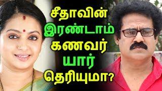 Video роЪрпАродро╛ро╡ро┐ройрпН роЗро░рогрпНроЯро╛роорпН роХрогро╡ро░рпН ропро╛ро░рпН родрпЖро░ро┐ропрпБрооро╛? | Tamil Cinema News | Kollywood News | Latest Seithigal MP3, 3GP, MP4, WEBM, AVI, FLV Desember 2018