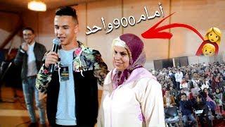 حشمة أمي قدام ناس !! 😥 | Meet up
