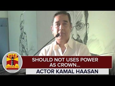 Should-not-use-Power-as-Crown--Actor-Kamal-Haasan--Thanthi-TV
