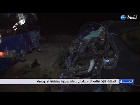 حادث مروري خطير| 3 قتلى اثر صطدام حافلة بسيارة بمنطقة الادريسية بالجلفة