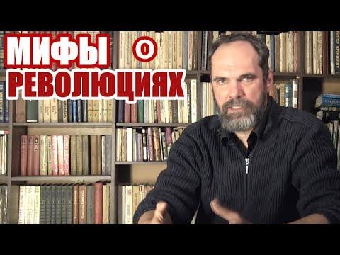 Мифы о революциях. Кто кого пожирает?  Олег Двуреченский