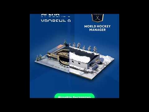 World Hockey Manager