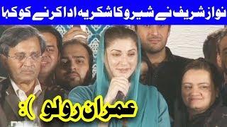 Video Nawaz Sharif Ke Call Ai Kaha Sherou Ka Shukriya Ada Kro - Maryam Nawaz Speech MP3, 3GP, MP4, WEBM, AVI, FLV Juli 2018