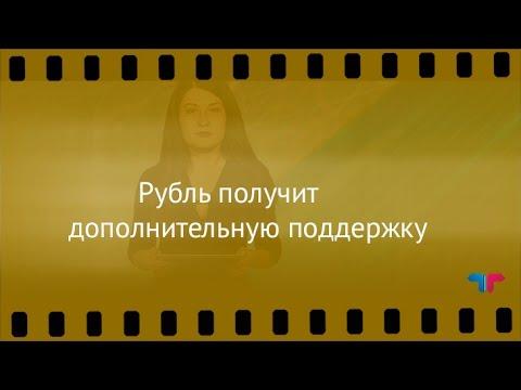 TeleTrade: Курс рубля, 25.04.2017 – Рубль получит дополнительную поддержку (видео)