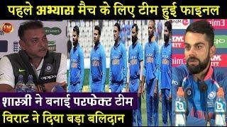 भारत-न्यूज़ीलैंड पहला अभ्यास मैच आज.. ये हैं विराट के 11 लड़ाके