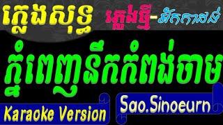 Download Lagu ភ្នំពេញនឹកកំពង់ចាម ភ្លេងសុទ្ធplengsot  ប៊ុនស័ក(អកកាដង់១០០%)twoun sao.sinoeurn Mp3