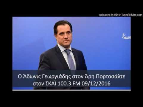 Άδωνις Γεωργιάδης: Θα κάνουμε όσα λέει ο Σόιμπλε κι ακόμα τόσα!