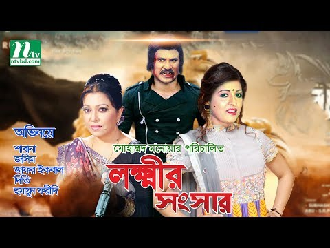 Bangla Movie: Lokhkhir Shongshar | Shabana, Jasim, Zafar Iqbal, Diti | Directed By Monwar Hossain