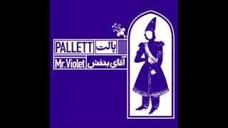 پالت خسرو و شیرین Pallett - Khosorow&Shirin