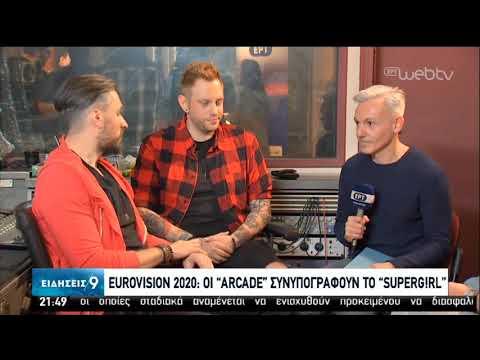 EUROVISION 2020: Οι «ARCADE» συνυπογράφουν το «SUPERG!RL» | 28/02/2020 | ΕΡΤ