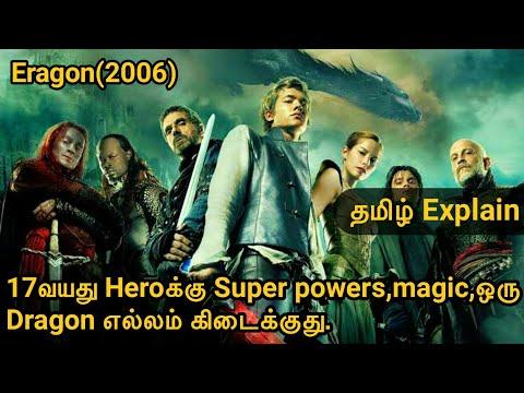 Eragon(2006) movie explain tamil/Sombula payasam