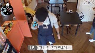 [#강식당] '나영석 노예' 나노의 하루 (ft.설거지옥의 늪) | #다시보는강식당 | #Diggle