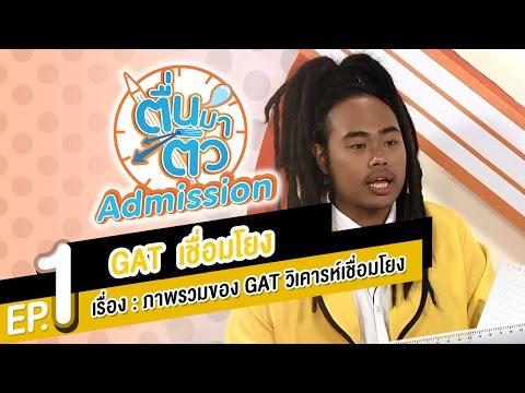 ตื่นมาติว Admission GAT เชื่อมโยง EP.1 - ภาพรวมของ GAT วิเคราะห์เชื่อมโยง (видео)