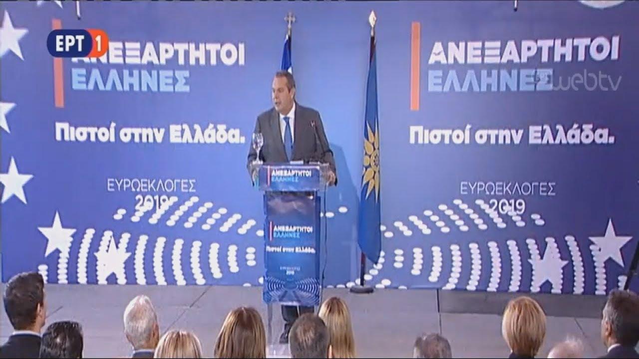 Απόσπασμα από την ομιλία του προέδρου των ΑΝΕΛ Πάνου Καμμένου στη Θεσσαλονίκη