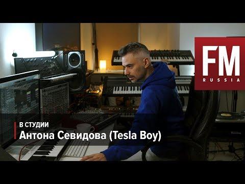 В студии у Антона Севидова (Теslа Воу) - DomaVideo.Ru