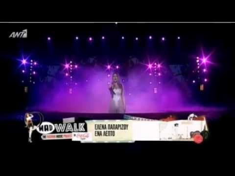 aresi - helena paparizou on madwalk 2013 performing ena lepto and poso maressi lunatic dance mix wearing konstantinos melis by laskos Opa Opa Mera Me Ti Mera Se Thel...