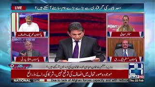 Video Who is next after Ahad Cheema? | Points of View | 22 Feb 2018 | 24 News HD MP3, 3GP, MP4, WEBM, AVI, FLV Mei 2018