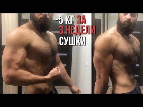 Форма УЕТI через 3 недели Сушки (Бодибилдинг Планы Подготовка) - DomaVideo.Ru