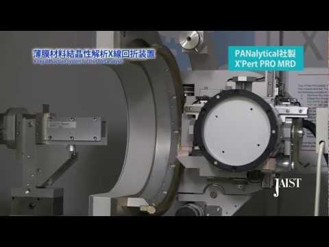 薄膜材料結晶性解析・XRD