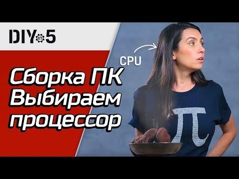 Сборка ПК 🖥️Как выбрать процессор и память  DIY in 5, эп. 34