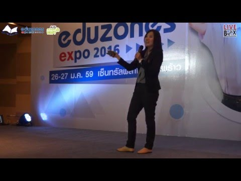 EDUZONES EXPO 2016 : กว่าจะเป็น Idol นักบินอวกาศหญิง คุณมิ้ง พิรดา เตชะวิจิตร์