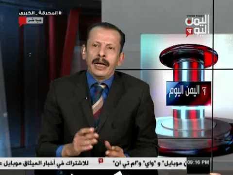 اليمن اليوم 20 11 2016