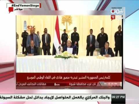 اليمن اليوم 11 4 2017