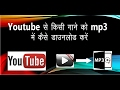 how to download Youtube songs in mp3