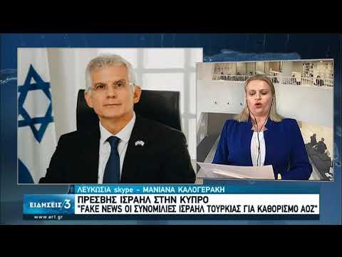 Διαψεύδει ο πρέσβης του Ισραήλ στην Κύπρο τα περί συνομιλιών με Τουρκία για καθορ. ΑΟΖ 21/06/20 ΕΡΤ