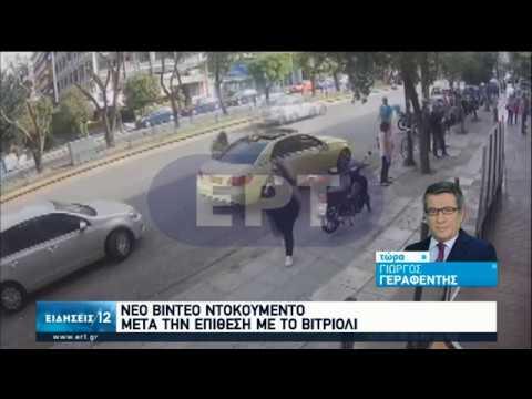 Νέο βίντεο ντοκουμέντο με την 35χρονη την ημέρα της επίθεσης   12/06/20   ΕΡΤ