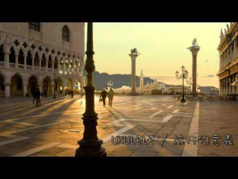 ukulele 烏克麗麗 - 旅行的意義 (cover) (附和弦)