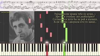 Лирическая - Высоцкий Владимир (Ноты и Видеоурок для фортепиано) (piano cover)