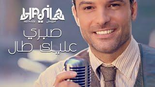 Sabri Alek Tal -Cover By Hani Mitwasi - صبري عليك طال