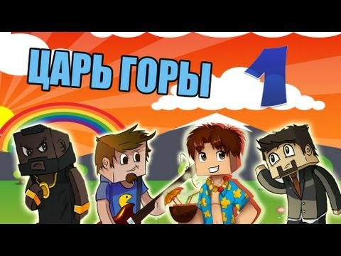 Царь горы (MINECRAFT MINI-GAME)