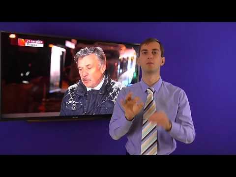 новости 26.12.2017 для глухих  на русском жестовом языке