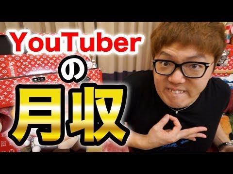 学生YouTuberの収入について