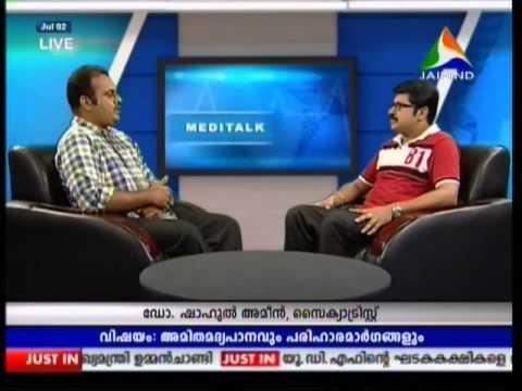 ആല്ക്കഹോളിസം (Malayalam talk show on alcoholism) – Dr. Shahul Ameen